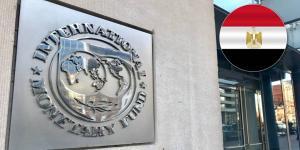 صندوق النقد: مصر تحتاج تمويلات بـ30.7 مليار دولار