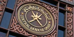 البنك المركزي العماني يطرح فئات نقدية جديدة