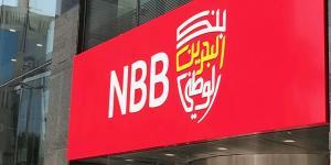 اتفاق تعاون بنكي إسرائيلي بحريني