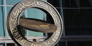 بنك الكويت المركزي يصدر سندات بـ792 مليون دولار