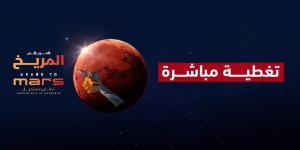كيف يمكن مشاهدة وصول مسبار الأمل إلى المريخ