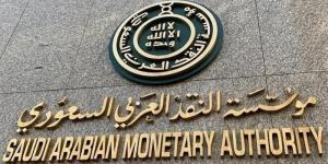 المركزي السعودي يعلن هبوط أصوله 3.5 مليار دولار