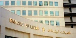 احتياطي مصرف لبنان من النقد الأجنبي يهوي بـ13 مليار دولار