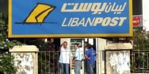 اعتصام لموظفي LIBANPOST لعدم مساواة الرواتب