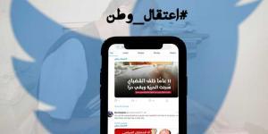 """""""اعتقال وطن"""" يتصدّر تويتر"""