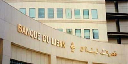 مصرف لبنان المركزي يدخل دائرة الخطر الشديد