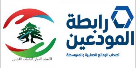 بيان مشترك لرابطة المودعين والإتحاد الدولي للشباب اللبناني رداً على جمعية المصارف