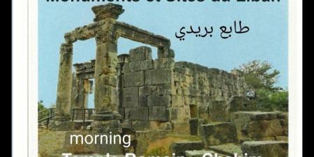 بلدة لبنانية على الخارطة العالمية للآثار