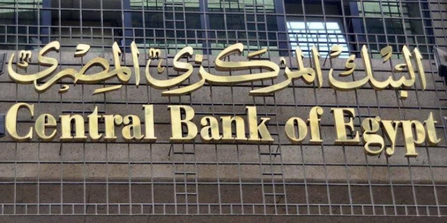 """""""المركزي المصري"""" يمنع توزيع الأرباح نقدا على المساهمين"""