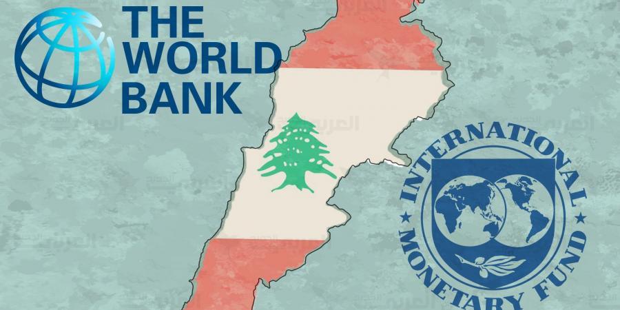 البنك الدولي يمنح لبنان قرض بـ 246 مليون دولار