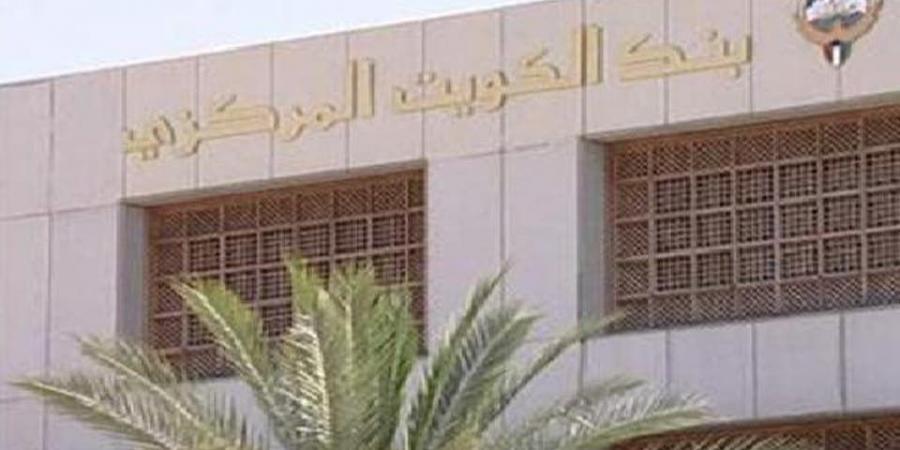 """""""المركزي الكويتي"""" يحظر تمويل """"البيتكوين"""" والتعامل بها"""