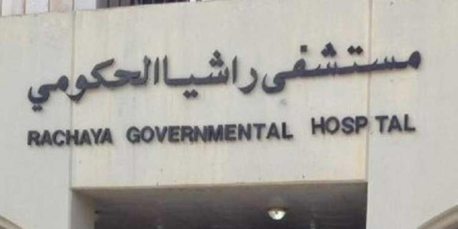 انطلاق حملة التلقيح في مستشفى راشيا