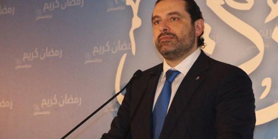 الحريري: كل التضامن مع القيادة الأردنية